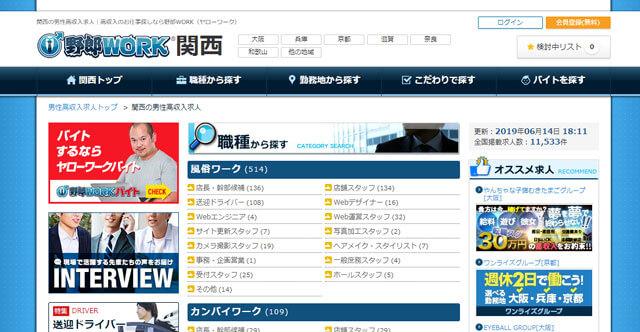 バイト メンズバニラ 【バニラ求人】オフィシャルブランドサイト