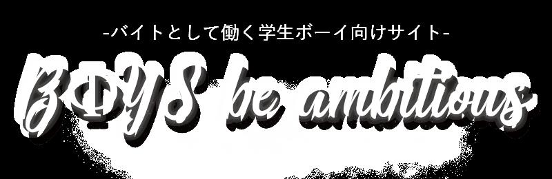 BΦYS be ambitious【バイトとして働く学生ボーイ向けサイト】